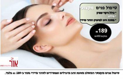 מבצע טיפול פנים מקצועי