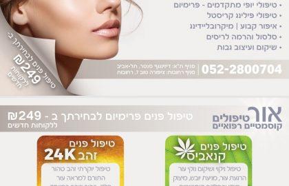 מבצע טיפול פנים